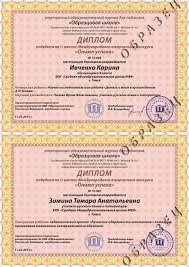Диплом международного конкурса Образцовая школа Образцы дипломов награждение