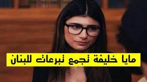 ممثلة الافلام الاباحية مايا خليفة تجمع تبرعات للبنان بطريقتها الخاصة -  YouTube
