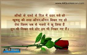 Romantic Love Quotes For Him In Hindi Traffic Club