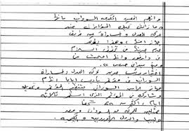 Handwriting Page Arabic Handwriting On A Page With Ruling Lines Download