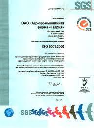 Отчет по практике Специальность Технология бродильных  Позитивные результаты дегустация 2008 г на internationalwine spiritchallenge в Лондоне дают основания для освоения рынка Великобритании