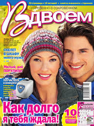 Вдвоем by Bauer Media UA - issuu