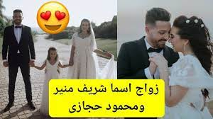 زواج اسما شريف منير ومحمود حجازي بعد انفصالهم - فرح اسماء بنت شريف منير -  YouTube