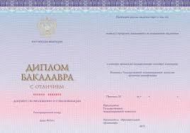 Образцы документов об образовании  Бланк диплома бакалавра с отличием