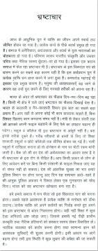 essay on corruption in hindi for school students
