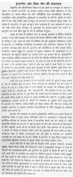 cover letter essay on internet advantages marathi essay on  cover letter essay on internet advantages and disadvantages a thumbessay on internet advantages