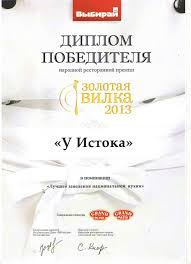 У Истока Лучший ресторан в Иркутске цены отзывы Вилки вилки в рамках Диплом о вилках