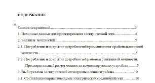 Пример оформления курсовой работы по ГОСТу furtum