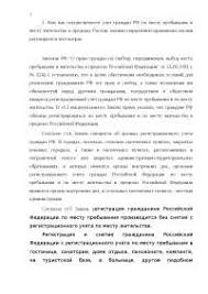 Контрольная работа по гражданскому процессу контрольная по  Контрольная работа контрольная по административному праву скачать бесплатно учет граждан РФ место жительства пребывания общественные объединения