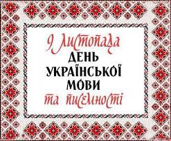 Картинки по запросу день української писемності та мови  анимація