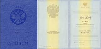 Купить диплом магистра в Москве без предоставления документов Купить диплом магистра в