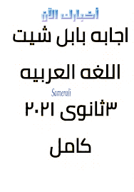 إجابة امتحان اللغة العربية 2021 بابل شيت ثالثة ثانوي كاملاً - عربي 3 ثانوي  أدبي papel sheet