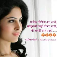 Marathi Quotes On Beauty Best of Beautiful Love Quotes Marathi The Hun For