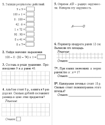 Контрольная работа за четверть класс математика  Категория Математика 3 класс Добавил Лялька 29 Сен 2011