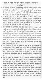 hindi essays world s largest collection of essays published by essay on ldquoeducation for allrdquo movement in whether mythical or real in hindi