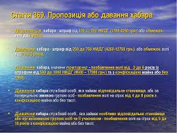 Новопсковським районним судом засуджено місцевого мешканця за вчинення корупційного правопорушення