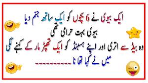 Makeup Funny Quotes In Urdu Saubhaya Makeup