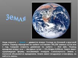 Планета Земля Реферат на тему наша планета земля на укр мові
