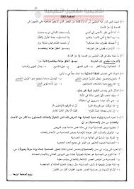 اجابة امتحان اللغة العربية 2020 pdf