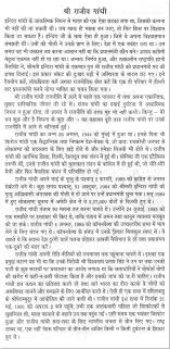 essay on ldquo shri rajiv gandhi rdquo in hindi