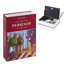 <b>Сейф</b>-<b>книга Brauberg Ревизор</b>, 55х155х240 мм, ключевой замок ...