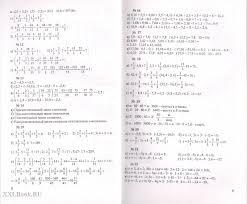 Домашняя работа по алгебре за класс к задачнику А Г Мордковича  Домашняя работа по алгебре за 7 класс к задачнику А Г Мордковича и др