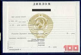 Купить советский диплом СССР в Иркутске Купить диплом техникума советских республик Украина СССР