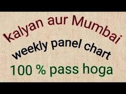 Kalyan Aur Mumbai Weekly Panel Chart 100 Pass Hoga Ek Bar