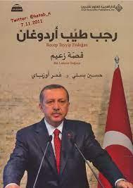 رجب طيب أردوغان قصة زعيم لـ حسين بسلي وعمر أوزباي
