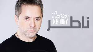 Marwan Khoury - Nater (Official Audio) - (مروان خوري - ناطر (النسخة الأصلية  | Middle eastern music, Song quotes, Youtube