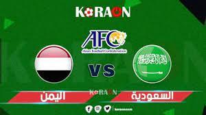 موعد مباراة السعودية واليمن في تصفيات كأس العالم والقنوات الناقلة - موقع  كورة أون