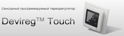 <b>Devireg Touch</b> - программируемый сенсорный <b>терморегулятор</b> ...