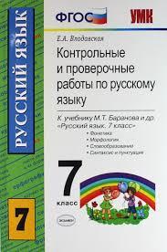 Контрольные и проверочные работы по русскому языку класс к  Купить Влодавская Е А Контрольные и проверочные работы по русскому языку 7