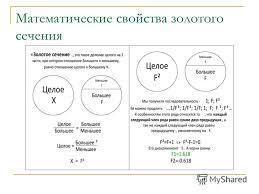 Презентация на тему РЕФЕРАТ по математике ЗОЛОТОЕ СЕЧЕНИЕ  5 Математические свойства золотого сечения