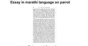 essay in marathi language on parrot google docs
