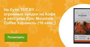 Купить Кофе в капсулах <b>Epic Mountain</b> Coffee Карамель (10 капс ...