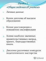 Презентация на тему Комитет образования администрации  4 Раздел 1