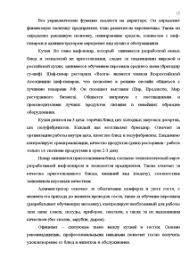 Отчет по практике в ресторане Читать отчет по практике по теме деятельность ресторана Выдержка из работыВведение Отчет по производственной практике Отчет по преддипломной практике в