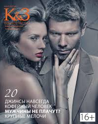 K&Z february 2013 by Olesya Sharkova - issuu