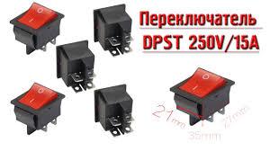 Двухпозиционный переключатель DPST 250v/15a. Aliexpress ...