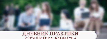 Дневники по практике студента производственная учебная  Дневник преддипломной практики студента юриста образец