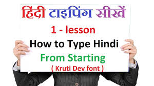 Hindi Typing Lesson 1 From Basic Kruti Dev Font Easy Proper Way How To Type Hindi