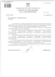 Распоряжение Комитета по образованию N 2882-р от 04.10.2018