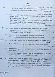 topics ias mains          CGPSC PRE        JUNE      QUESTION PAPER II SET D