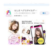 髪型シュミレーションアプリ Chouchou Group 苫小牧の美容室
