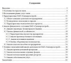 Анализ объема производства Курсовая работа по экономическому анализу Анализ финансово хозяйственной деятельности ОАО Связьпромстрой