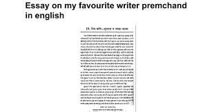 essay on my favourite writer premchand in english google docs