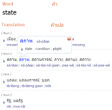 Thai <> English Online Dictionary - Thai2English
