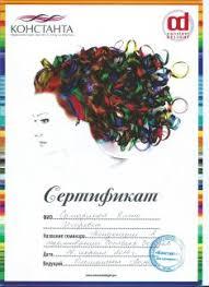 Курсы парикмахеров в Академии красоты Адамес Дипломы и сертификаты преподавателей курсов парикмахеров в Москве