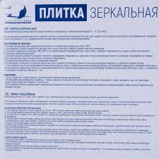 <b>Плитка зеркальная</b> NNLM28 квадратная <b>20х20 см</b> в Москве ...